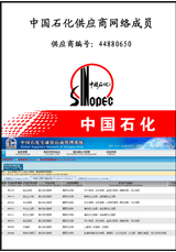 Registered Global Supplier Of Sinopec Corp.