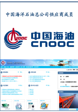 Registered Supplier Of China National Offshore Oil Company